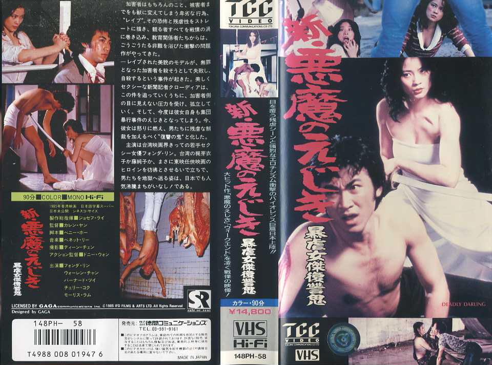 新・悪魔のえじき/暴虐女傑復讐鬼 VHSネットレンタル ビデオ博物館 廃盤ビデオ専門店 株式会社kプラス