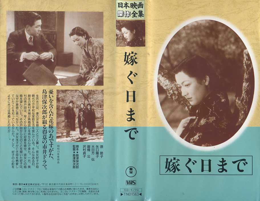 嫁ぐ日まで VHSネットレンタル ビデオ博物館 廃盤ビデオ専門店 株式会社kプラス