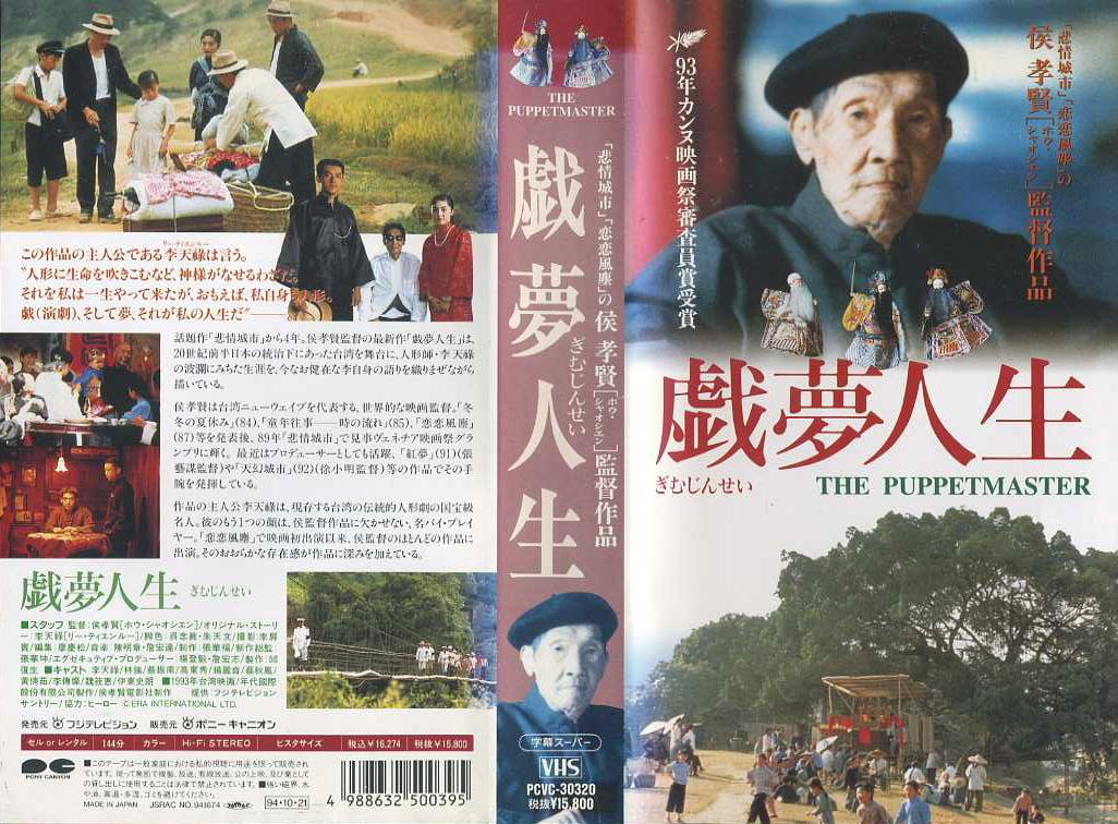 戯夢人生 VHSネットレンタル ビデオ博物館 廃盤ビデオ専門店 株式会社kプラス