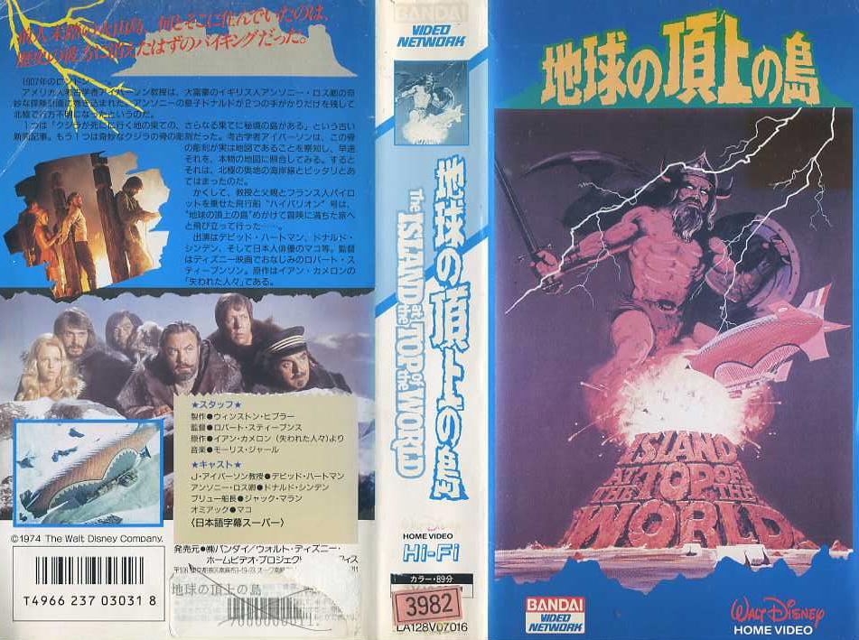 地球の頂上の島 VHSネットレンタル ビデオ博物館 廃盤ビデオ専門店 株式会社kプラス