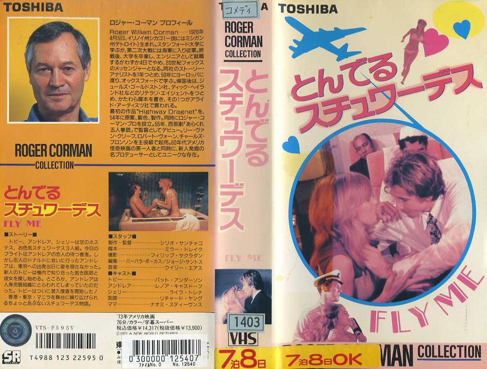 とんでるスチュワーデス VHSネットレンタル ビデオ博物館 廃盤ビデオ専門店 株式会社kプラス