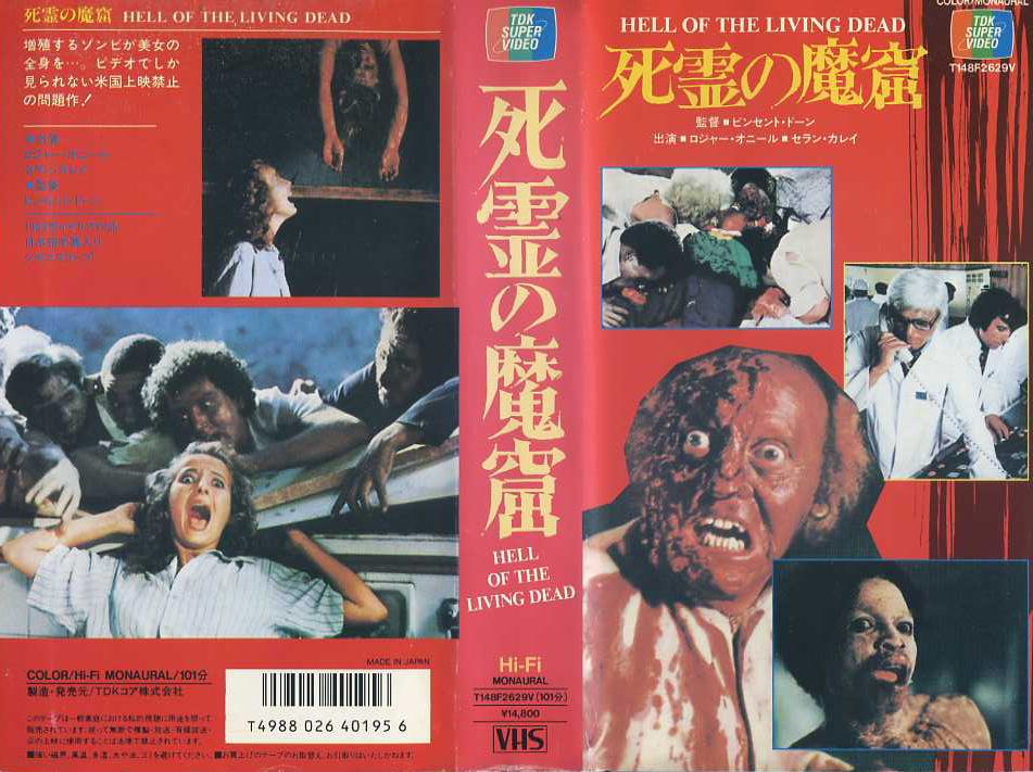死霊の魔窟 VHSネットレンタル ビデオ博物館 廃盤ビデオ専門店 株式会社kプラス