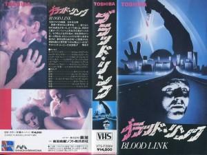 ブラッド・リンク VHSネットレンタル ビデオ博物館 廃盤ビデオ専門店 株式会社kプラス