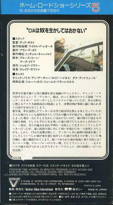 暗黒殺人指令 VHSネットレンタル ビデオ博物館 廃盤ビデオ専門店 株式会社kプラス