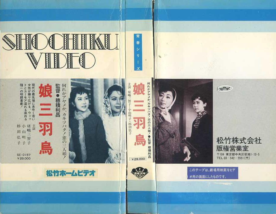 娘三羽烏 VHSネットレンタル ビデオ博物館 廃盤ビデオ専門店 株式会社kプラス