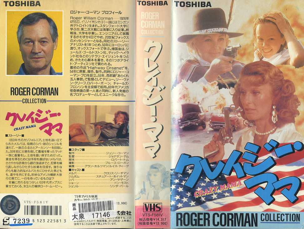 クレイジー・ママ VHSネットレンタル ビデオ博物館 廃盤ビデオ専門店 株式会社kプラス