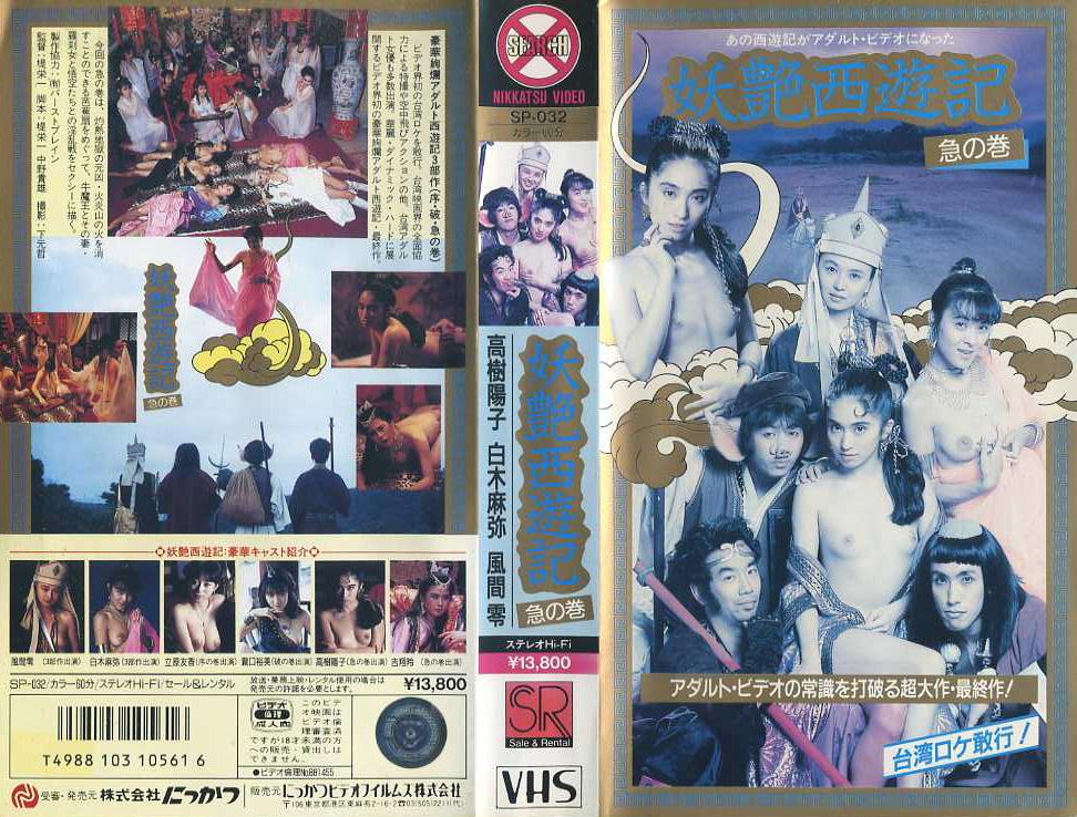妖艶西遊記 急の巻 VHSネットレンタル ビデオ博物館 廃盤ビデオ専門店 株式会社kプラス