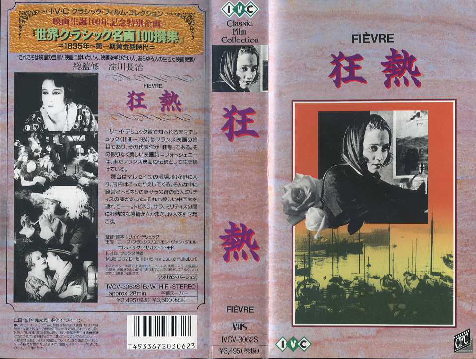 狂熱 VHSネットレンタル ビデオ博物館 廃盤ビデオ専門店 株式会社kプラス