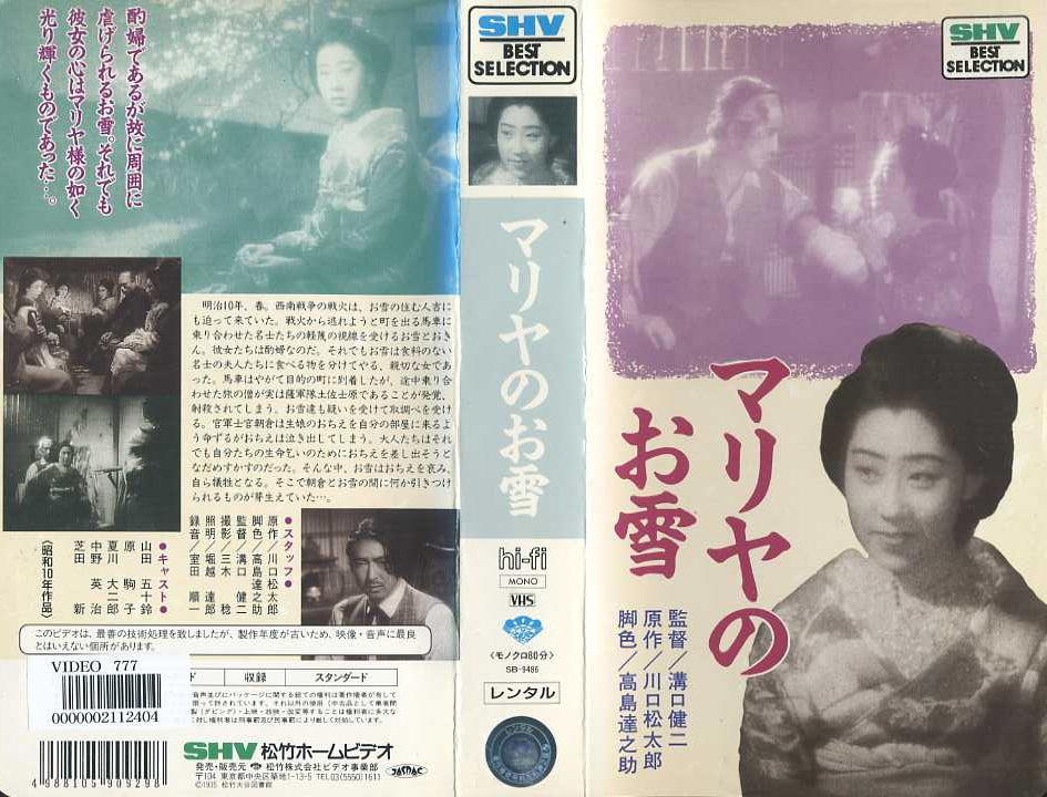 マリヤのお雪 VHSネットレンタル ビデオ博物館 廃盤ビデオ専門店 株式会社kプラス