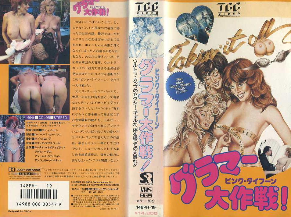ピンク・タイフーン/グラマー大作戦 VHSネットレンタル ビデオ博物館 廃盤ビデオ専門店 株式会社kプラス