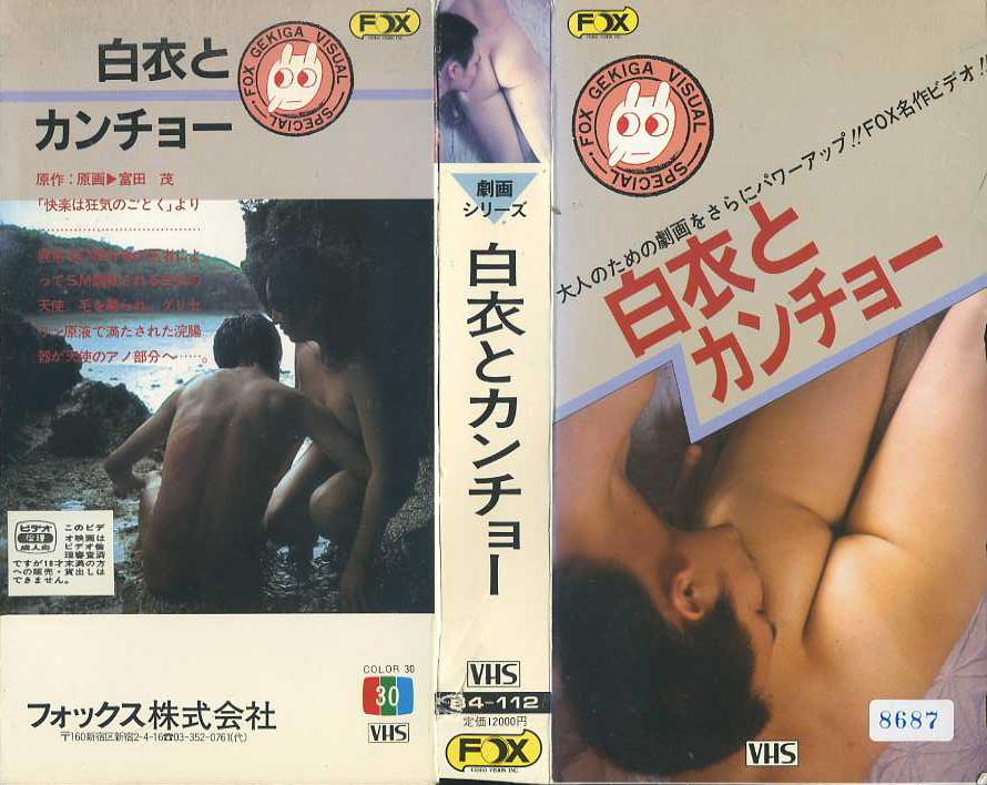 劇画シリーズ 白衣とカンチョー VHSネットレンタル ビデオ博物館 廃盤ビデオ専門店 株式会社kプラス