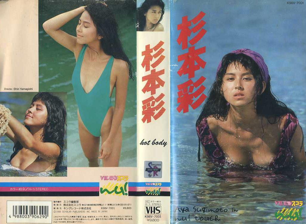 杉本彩 HOT BODY VHSネットレンタル ビデオ博物館 廃盤ビデオ専門店 株式会社kプラス