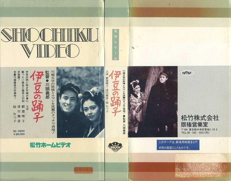 伊豆の踊子 1960年鰐淵晴子版 VHSネットレンタル ビデオ博物館 廃盤ビデオ専門店 株式会社kプラス