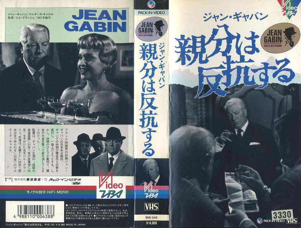 親分は反抗する VHSネットレンタル ビデオ博物館 廃盤ビデオ専門店 株式会社kプラス