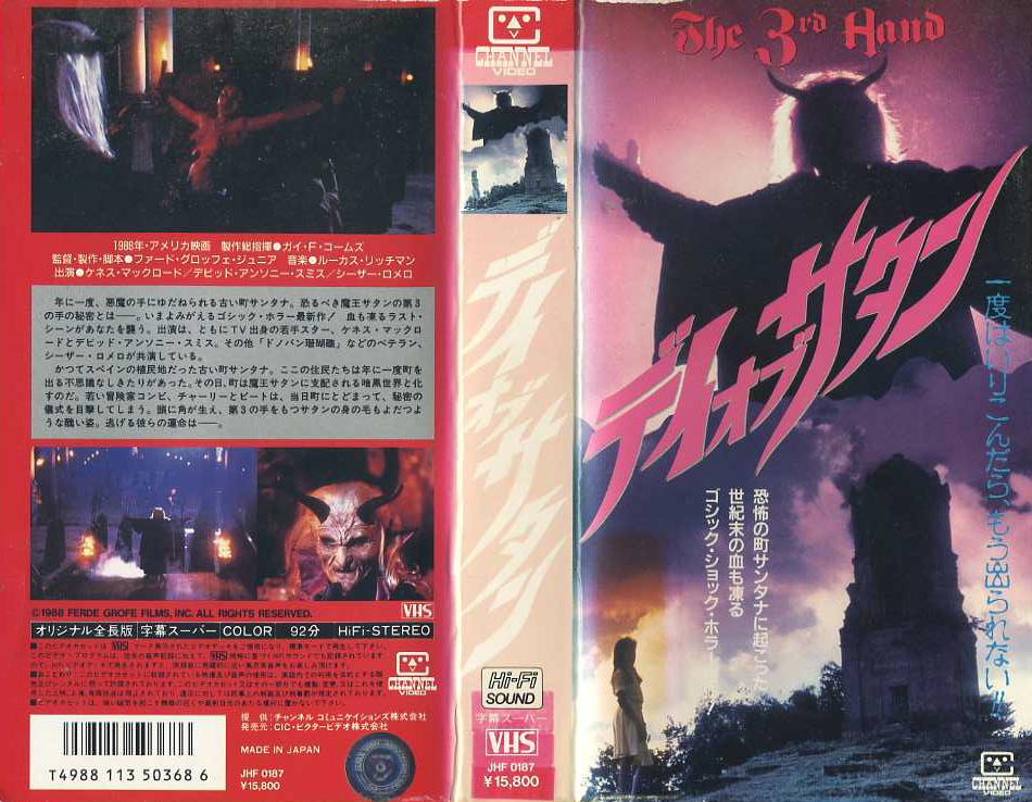 デイ・オブ・サタン VHSネットレンタル ビデオ博物館 廃盤ビデオ専門店 株式会社kプラス
