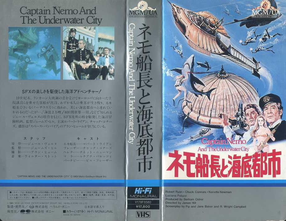ネモ船長と海底都市 VHSネットレンタル ビデオ博物館 廃盤ビデオ専門店 株式会社kプラス