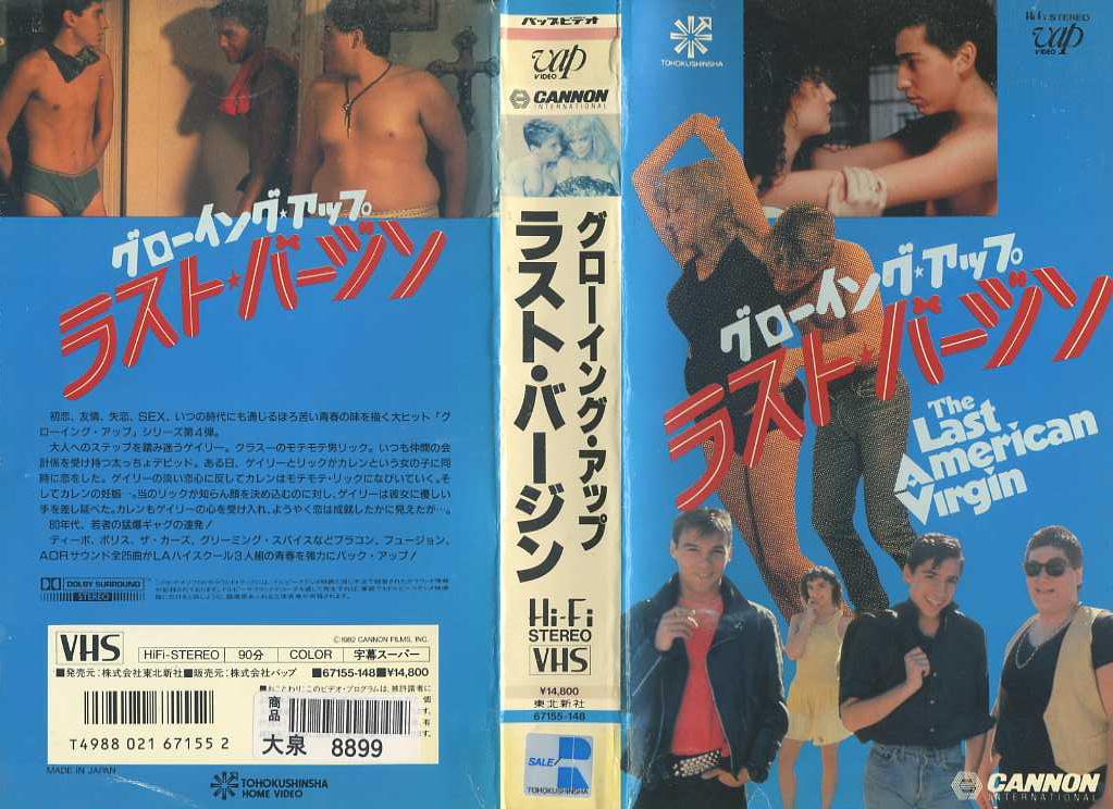 グローイング・アップ ラスト・バージン VHSネットレンタル ビデオ博物館 廃盤ビデオ専門店 株式会社kプラス