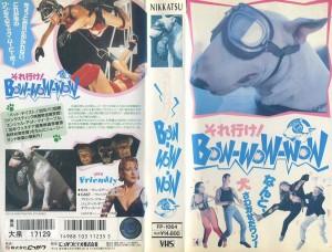 それ行け!BOW-WOW-WOW VHSネットレンタル ビデオ博物館 廃盤ビデオ専門店 株式会社kプラス