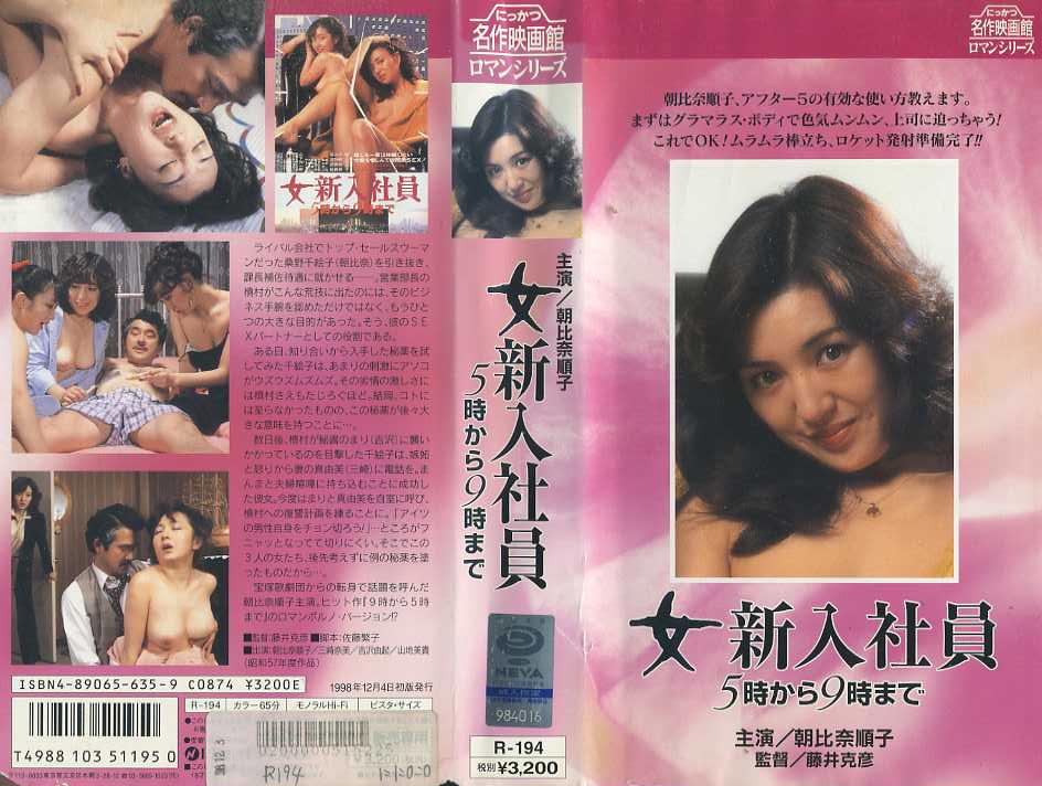 女新入社員 5時から9時まで VHSネットレンタル ビデオ博物館 廃盤ビデオ専門店 株式会社kプラス