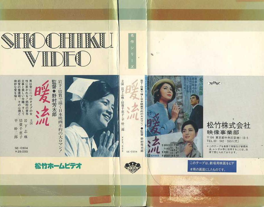 暖流 1966年版 野村芳太郎監督作 VHSネットレンタル ビデオ博物館 廃盤ビデオ専門店 株式会社kプラス