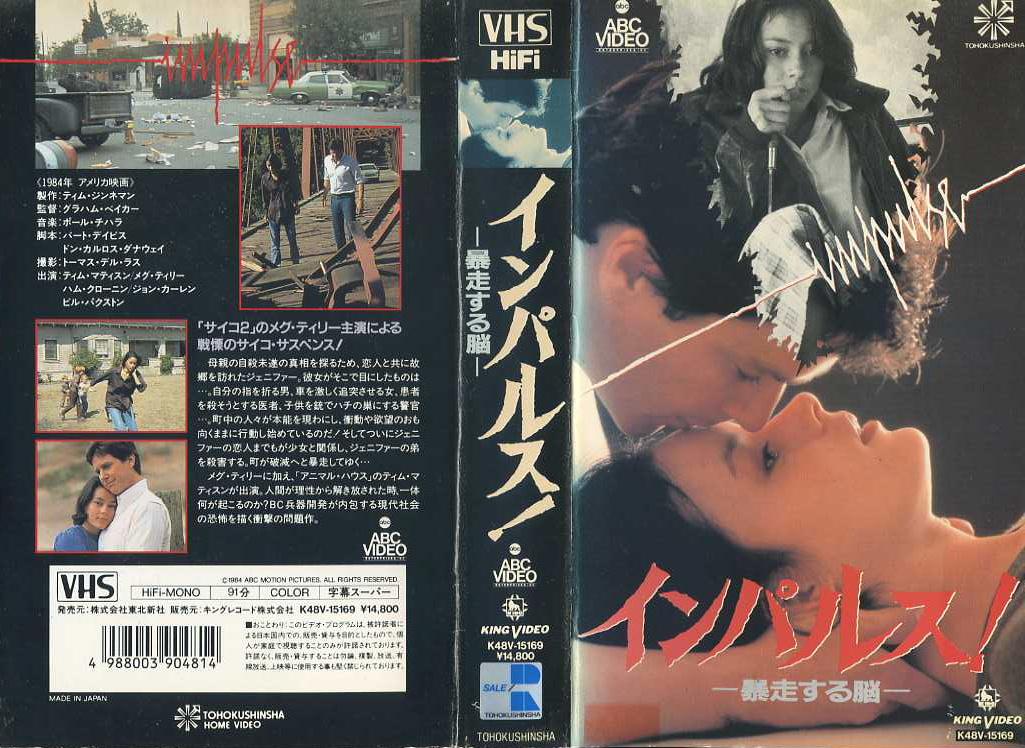 インパルス!暴走する脳 VHSネットレンタル ビデオ博物館 廃盤ビデオ専門店 株式会社kプラス