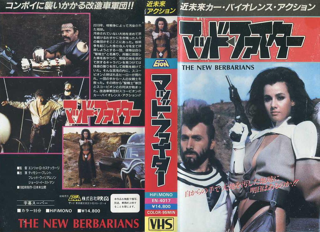 マッド・ファイター VHSネットレンタル ビデオ博物館 廃盤ビデオ専門店 株式会社kプラス
