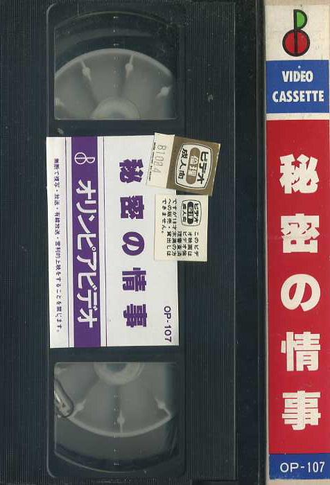 人妻売春 秘密の情事 VHSネットレンタル ビデオ博物館 廃盤ビデオ専門店 株式会社kプラス