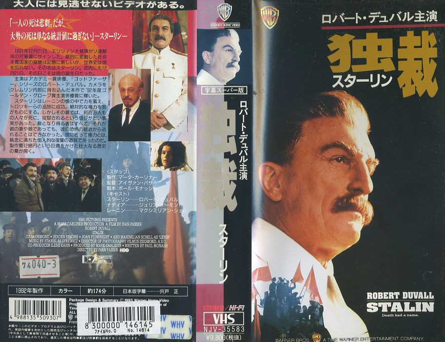 独裁 スターリン VHSネットレンタル ビデオ博物館 廃盤ビデオ専門店 株式会社kプラス