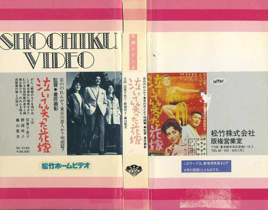泣いて笑った花嫁  VHSネットレンタル ビデオ博物館 廃盤ビデオ専門店 株式会社kプラス