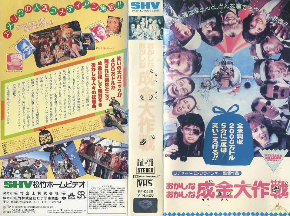 おかしなおかしな成金大作戦 VHSネットレンタル ビデオ博物館 廃盤ビデオ専門店 株式会社kプラス