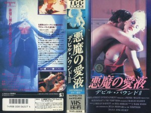 悪魔の愛液 デビル・バウンドⅡ VHSネットレンタル ビデオ博物館 廃盤ビデオ専門店 株式会社kプラス