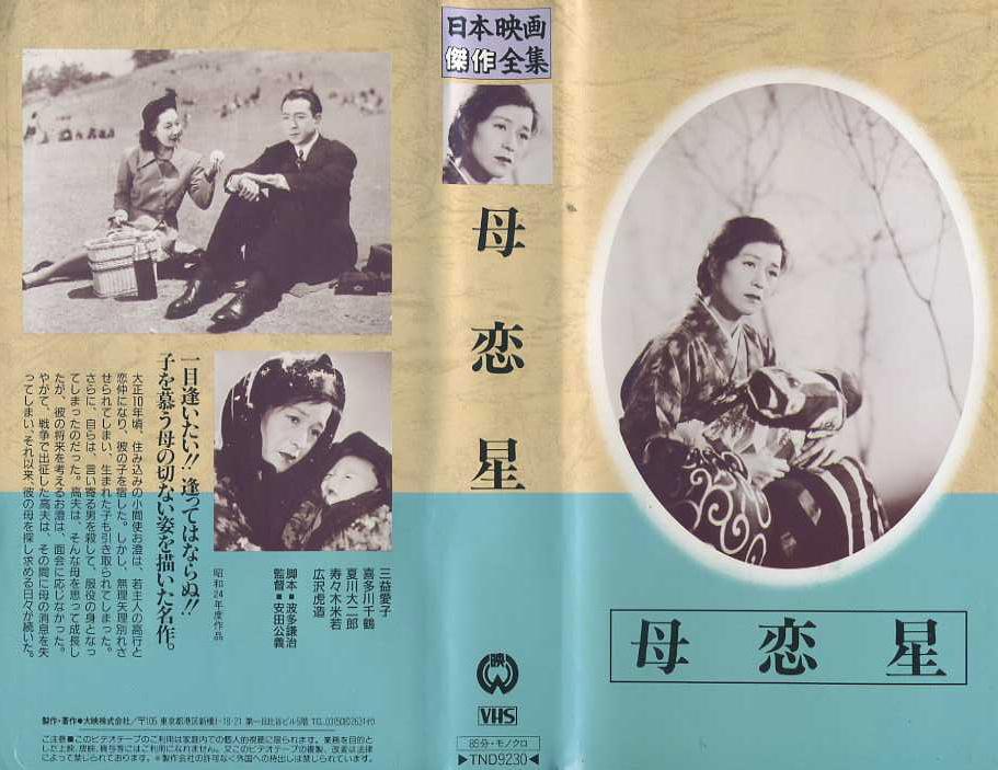 母恋星 VHSネットレンタル ビデオ博物館 廃盤ビデオ専門店 株式会社kプラス