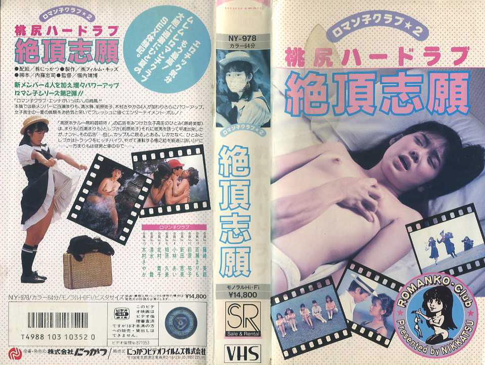 桃尻ハードラブ 絶頂志願 VHSネットレンタル ビデオ博物館 廃盤ビデオ専門店 株式会社kプラス