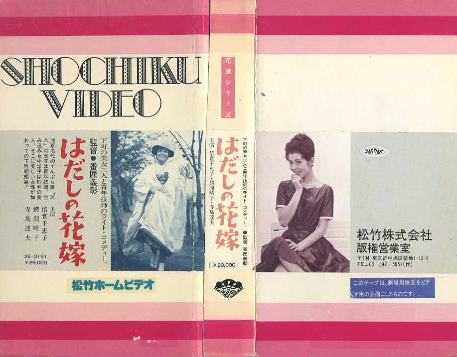 はだしの花嫁 VHSネットレンタル ビデオ博物館 廃盤ビデオ専門店 株式会社kプラス