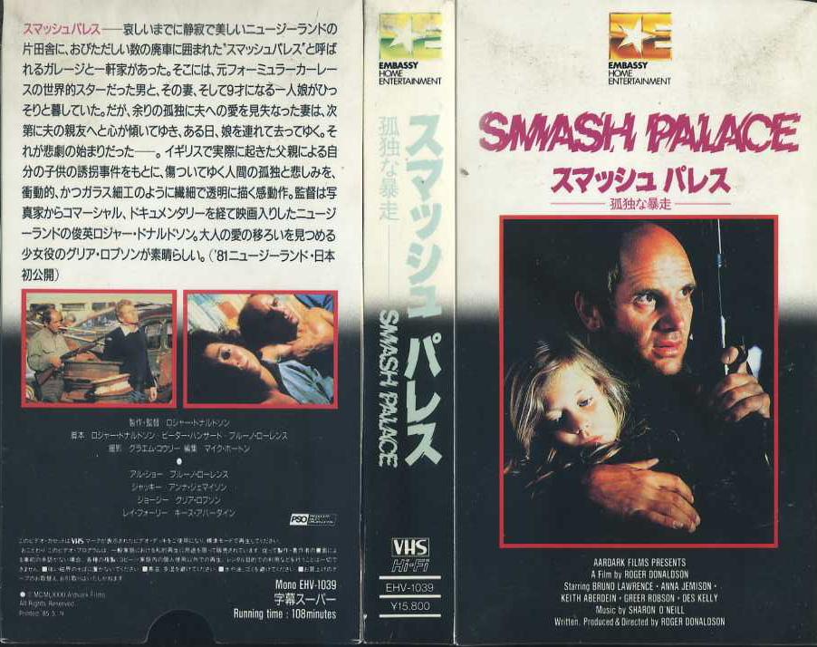 スマッシュ・パレス 孤独な暴走 VHSネットレンタル ビデオ博物館 廃盤ビデオ専門店 株式会社kプラス