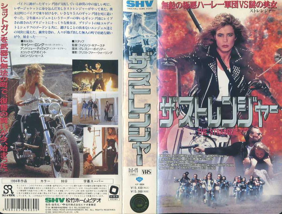 ザ・ストレンジャー VHSネットレンタル ビデオ博物館 廃盤ビデオ専門店 株式会社kプラス