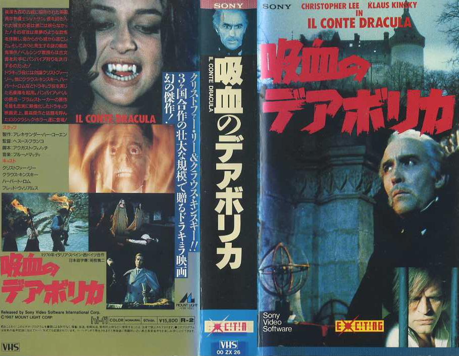 吸血のデアボリカ VHSネットレンタル ビデオ博物館 廃盤ビデオ専門店 株式会社kプラス