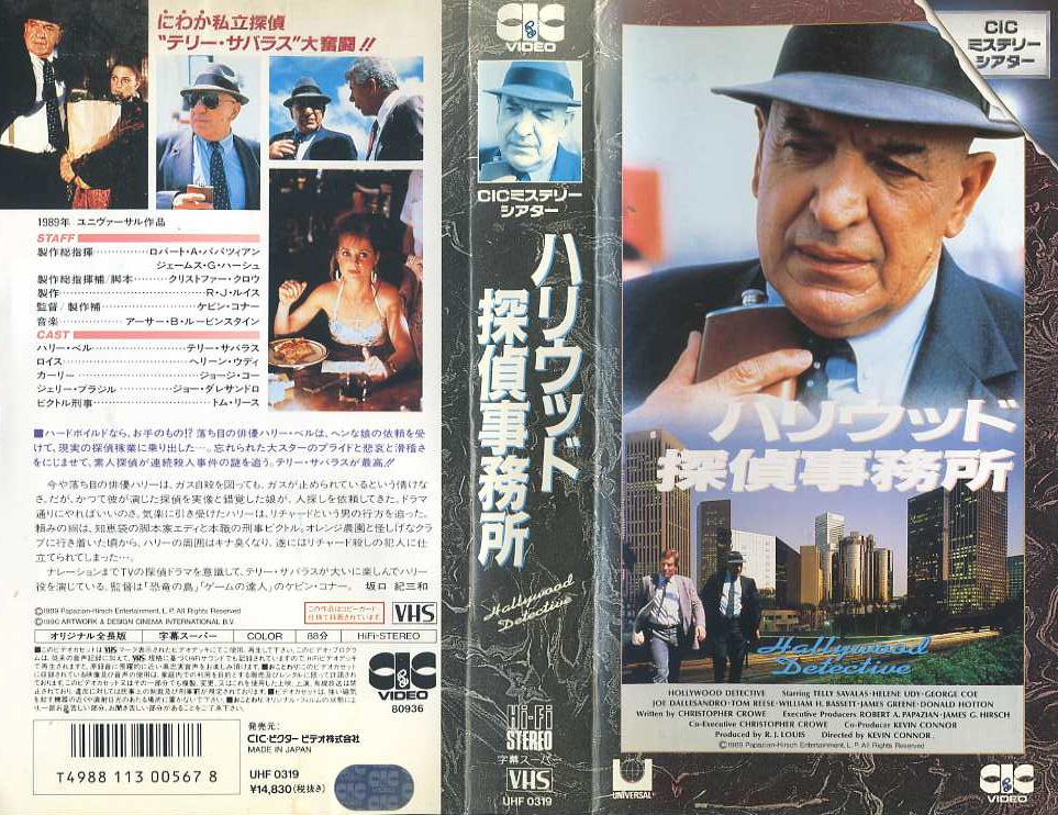 ハリウッド探偵事務所 VHSネットレンタル ビデオ博物館 廃盤ビデオ専門店 株式会社kプラス