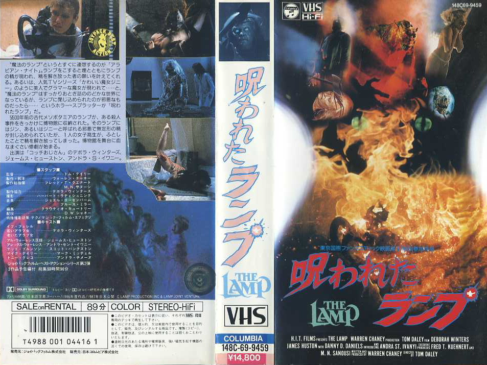 呪われたランプ VHSネットレンタル ビデオ博物館 廃盤ビデオ専門店 株式会社kプラス
