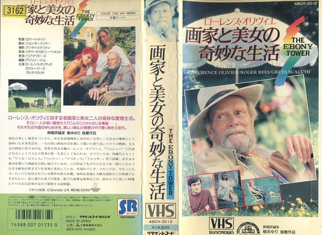ローレンス・オリヴィエ/画家と美女の奇妙な生活 VHSネットレンタル ビデオ博物館 廃盤ビデオ専門店 株式会社kプラス