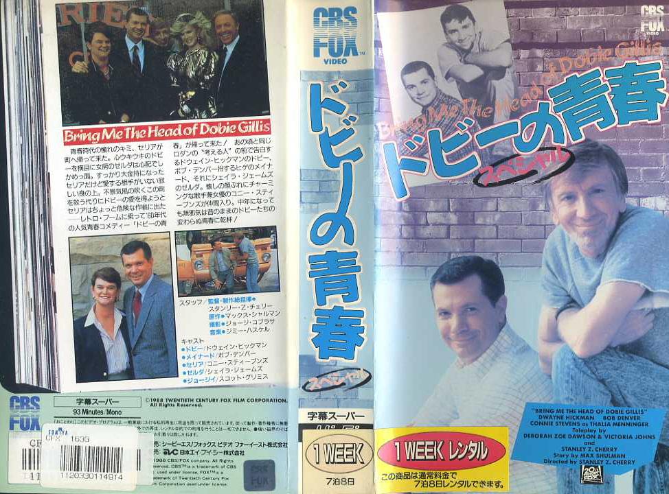 ドビーの青春スペシャル VHSネットレンタル ビデオ博物館 廃盤ビデオ専門店 株式会社kプラス