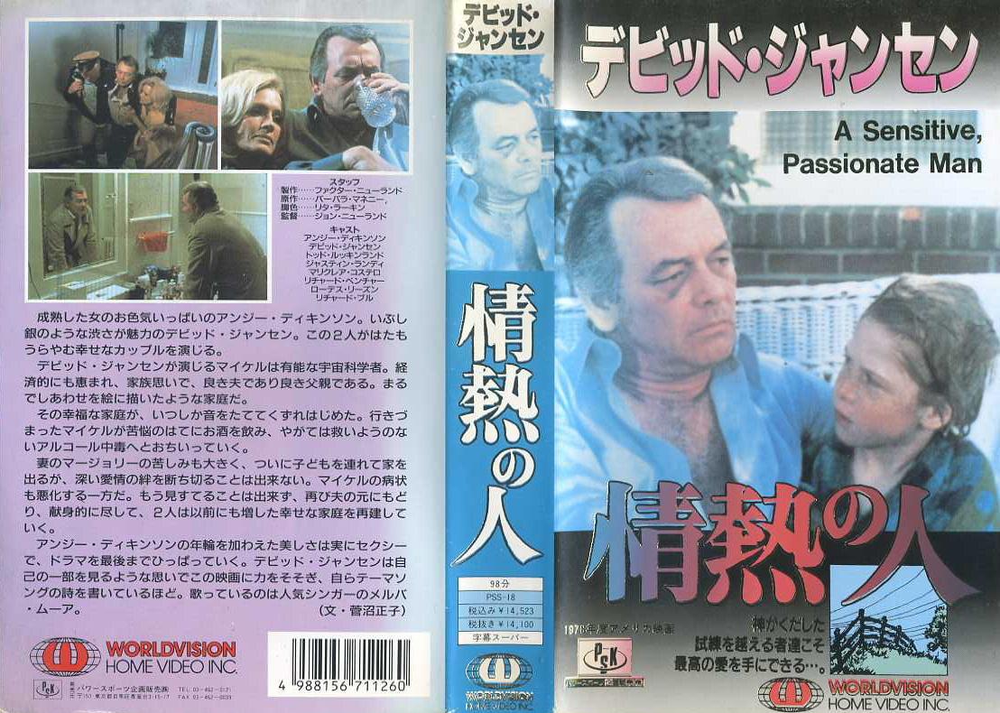 情熱の人 VHSネットレンタル ビデオ博物館 廃盤ビデオ専門店 株式会社kプラス