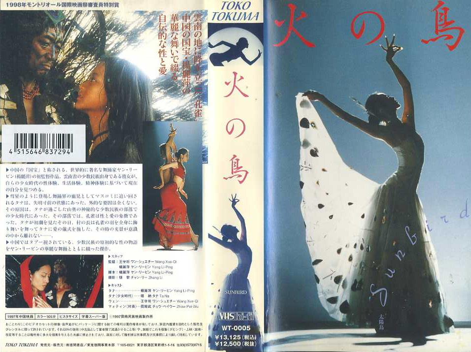 火の鳥 VHSネットレンタル ビデオ博物館 廃盤ビデオ専門店 株式会社kプラス