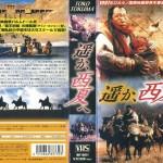 遥か、西夏へ VHSネットレンタル ビデオ博物館 廃盤ビデオ専門店 株式会社kプラス