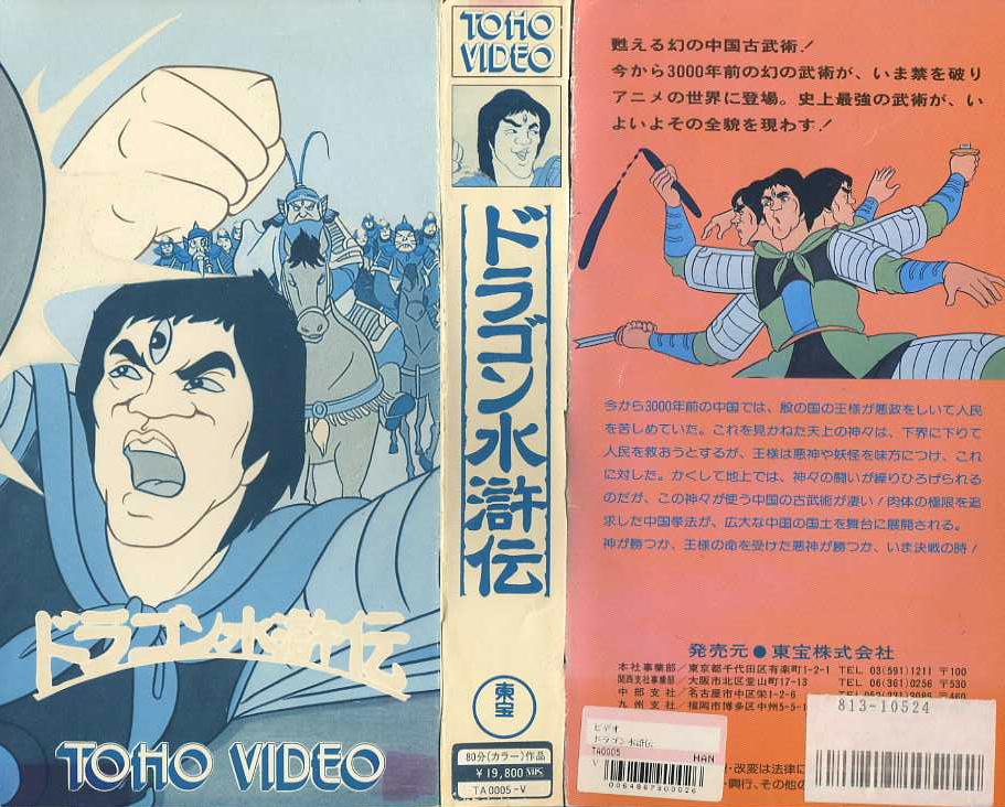 ドラゴン水滸伝 VHSネットレンタル ビデオ博物館 廃盤ビデオ専門店 株式会社kプラス