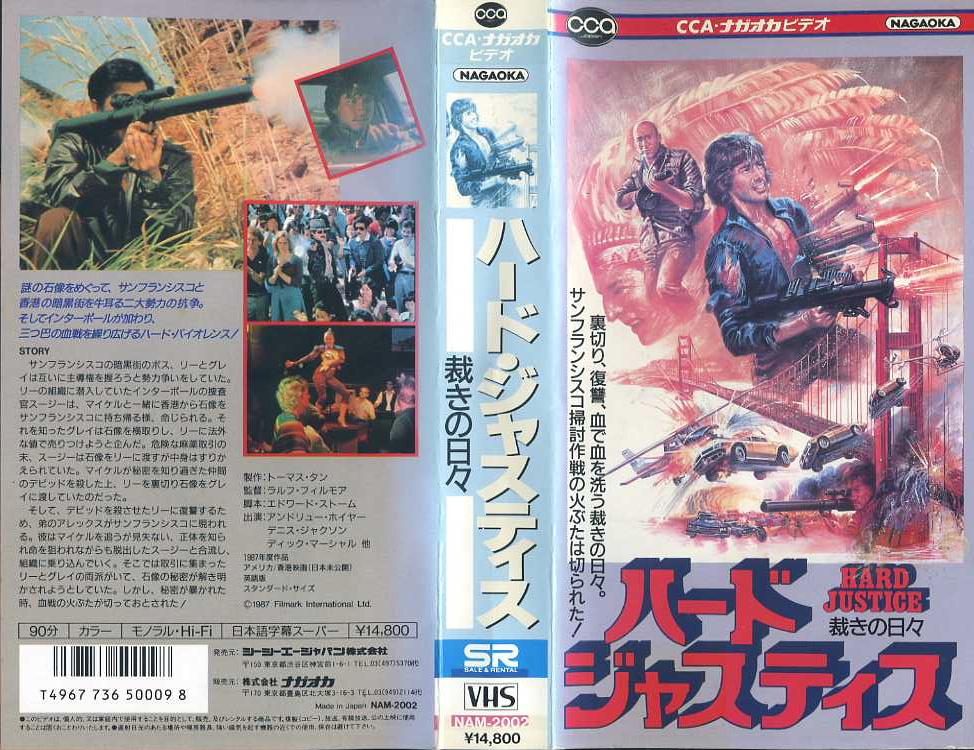ハード・ジャスティス/裁きの日々 VHSネットレンタル ビデオ博物館 廃盤ビデオ専門店 株式会社kプラス