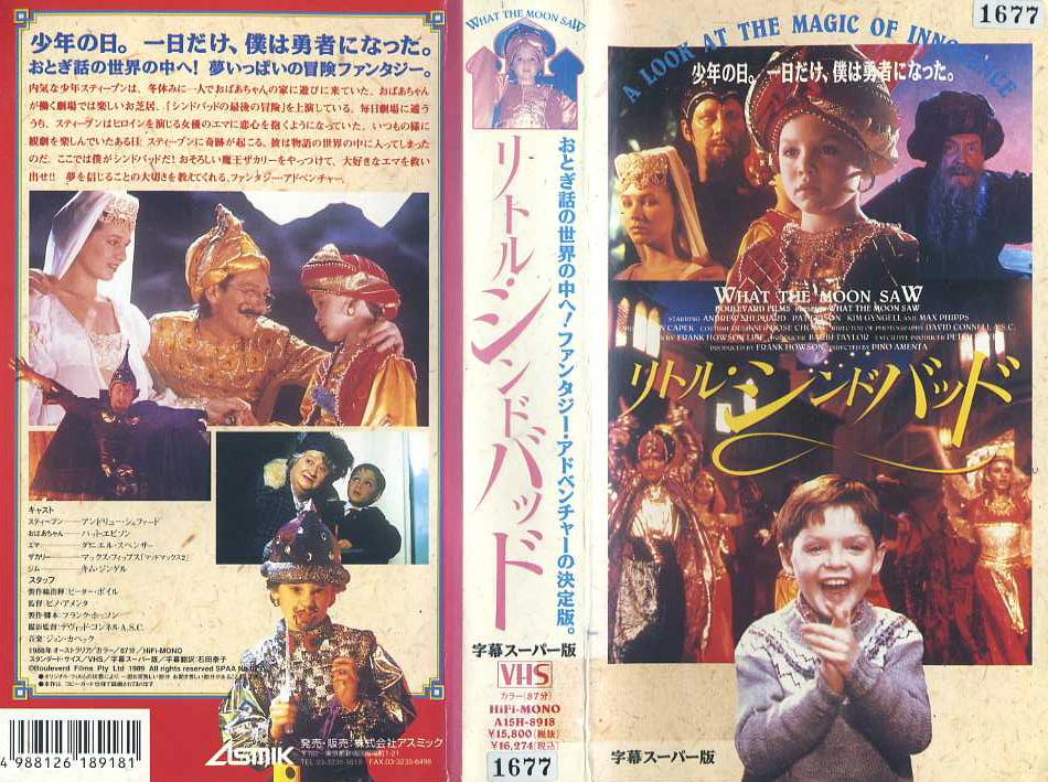 リトル・シンドバッド VHSネットレンタル ビデオ博物館 廃盤ビデオ専門店 株式会社kプラス