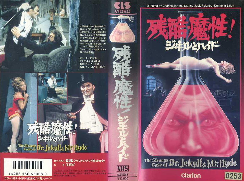 残酷・魔性!ジキルとハイド VHSネットレンタル ビデオ博物館 廃盤ビデオ専門店 株式会社kプラス
