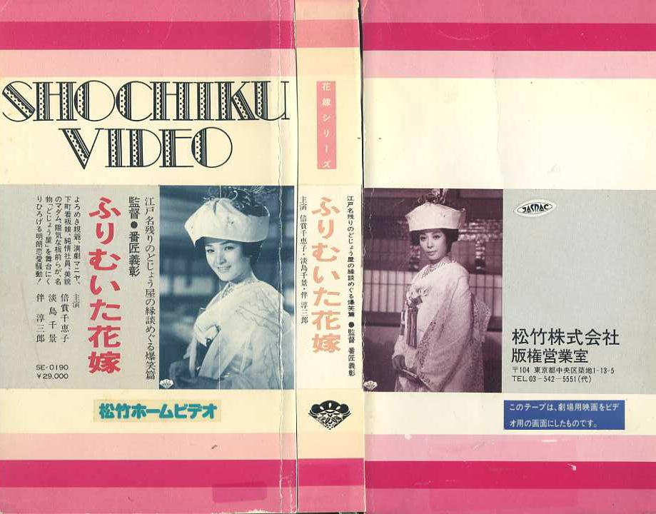 ふりむいた花嫁 VHSネットレンタル ビデオ博物館 廃盤ビデオ専門店 株式会社kプラス