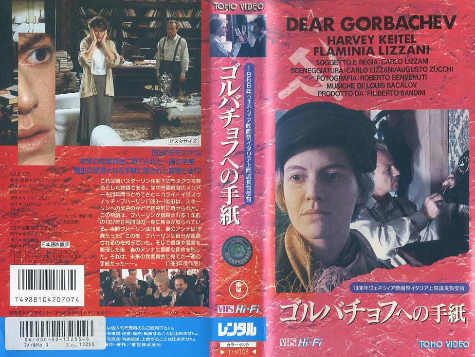 ゴルバチョフへの手紙 VHSネットレンタル ビデオ博物館 廃盤ビデオ専門店 株式会社kプラス